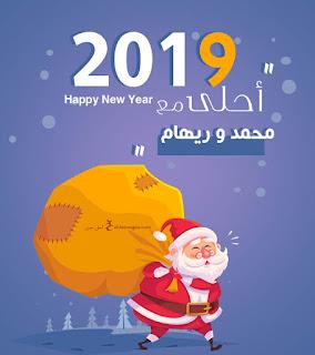2019 احلى مع محمد وريهام