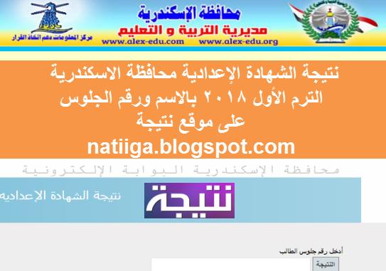 نتيجة الشهادة الإعدادية محافظة الاسكندرية الترم الأول 2018 بالأسم ورقم الجلوس