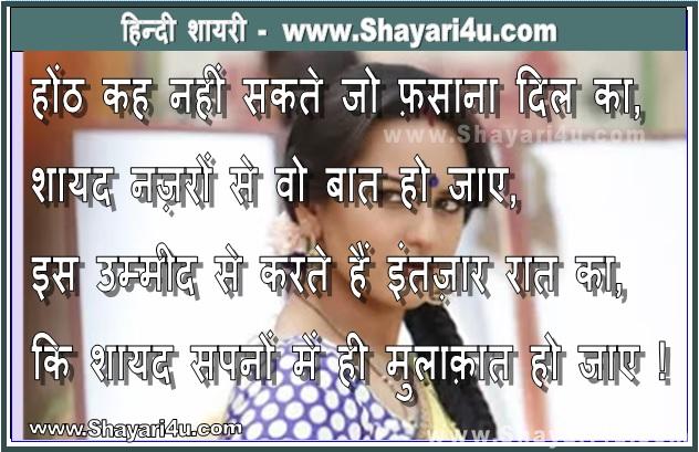होंठ - Intezaar Wali Hindi Shayari - Intezaar Wali Hindi