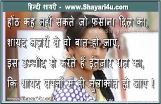 होंठ - Intezaar Wali Hindi Shayari