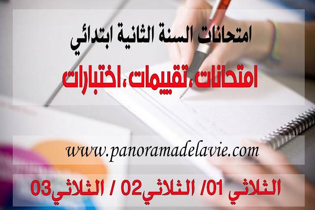 امتحانات السنة الثانية ابتدائي ، كل اختبارات السنة الثانية ابتدائي ، تحميل مباشر
