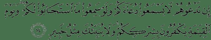 Surat Al-Fathir Ayat 14