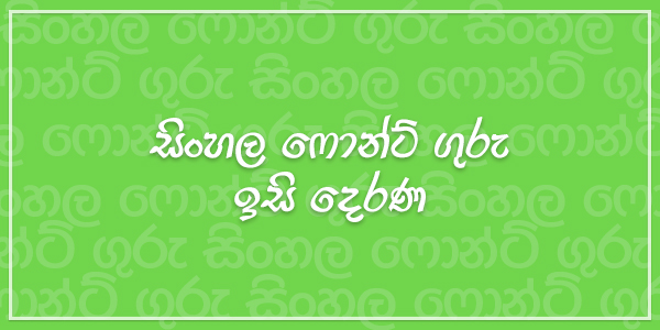 sinhala fonts free download for mac