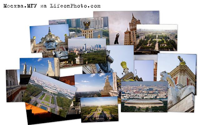 Москва.На крыше МГУ
