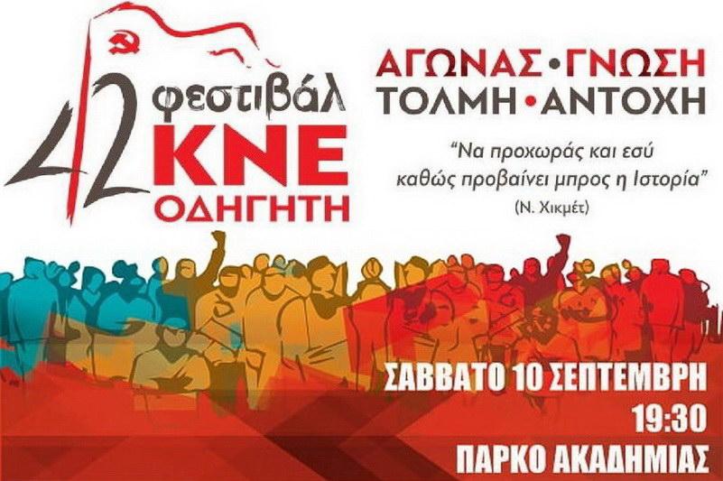 42ο Φεστιβάλ ΚΝΕ - Οδηγητή στην Αλεξανδρούπολη