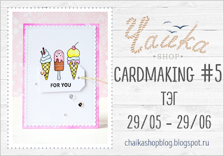 http://chaikashopblog.blogspot.ru/2016/05/card-5.html