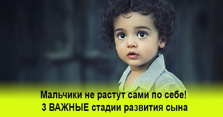 Картинки по запросу 3 важные стадии развития сына