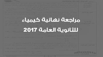 مراجعة نهائية كيمياء للثانوية العامة 2018