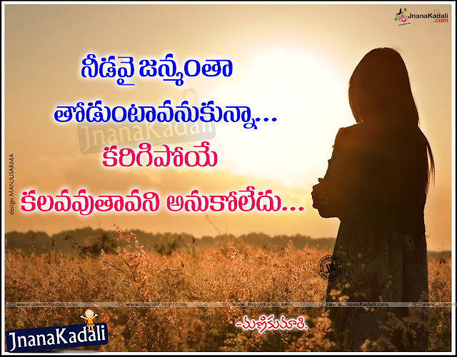 Best Telugu Love quotes, Feeling alone love quotes, Nice heart touching love quotes in telugu, Beautiful telugu love quotes, Sad alone love quotes in telugu, Heart touching quotes for her in telugu, love Fail quotes in telugu, Love quotes in telugu, Telugu Good night quotes, love quotations in telugu, telugu youthful love quotations for quote lovers, new latest trending online telugu love quotes for facebook googleplus twitter sms whatsapp text messages for friends quotes lovers with cool beautiful awesome back grounds pictures.