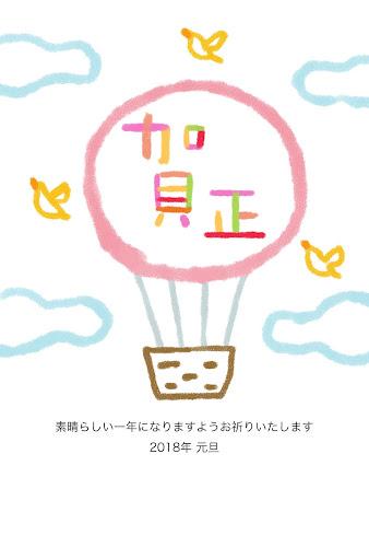 気球のお絵描き年賀状