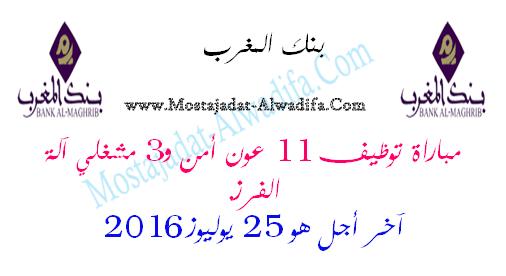 بنك المغرب مباراة توظيف 11 عون أمن و3 مشغلي آلة الفرز. آخر أجل هو 25 يوليوز 2016