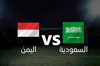 اون لاين مشاهده مباراه اليمن و السعودية 10-9-2019 بث مباشر في تصفيات كأس العالم 2022 اليوم بدون تقطيع