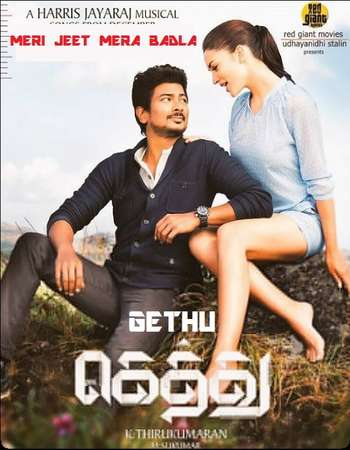 Poster Of Gethu 2016 Hindi Dual Audio 500MB UNCUT HDRip 720p ESubs HEVC Free Download Watch Online downloadhub.in