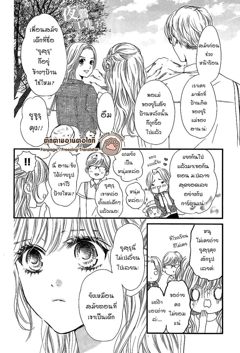 Boku ni Hana no Melancholy 18-18