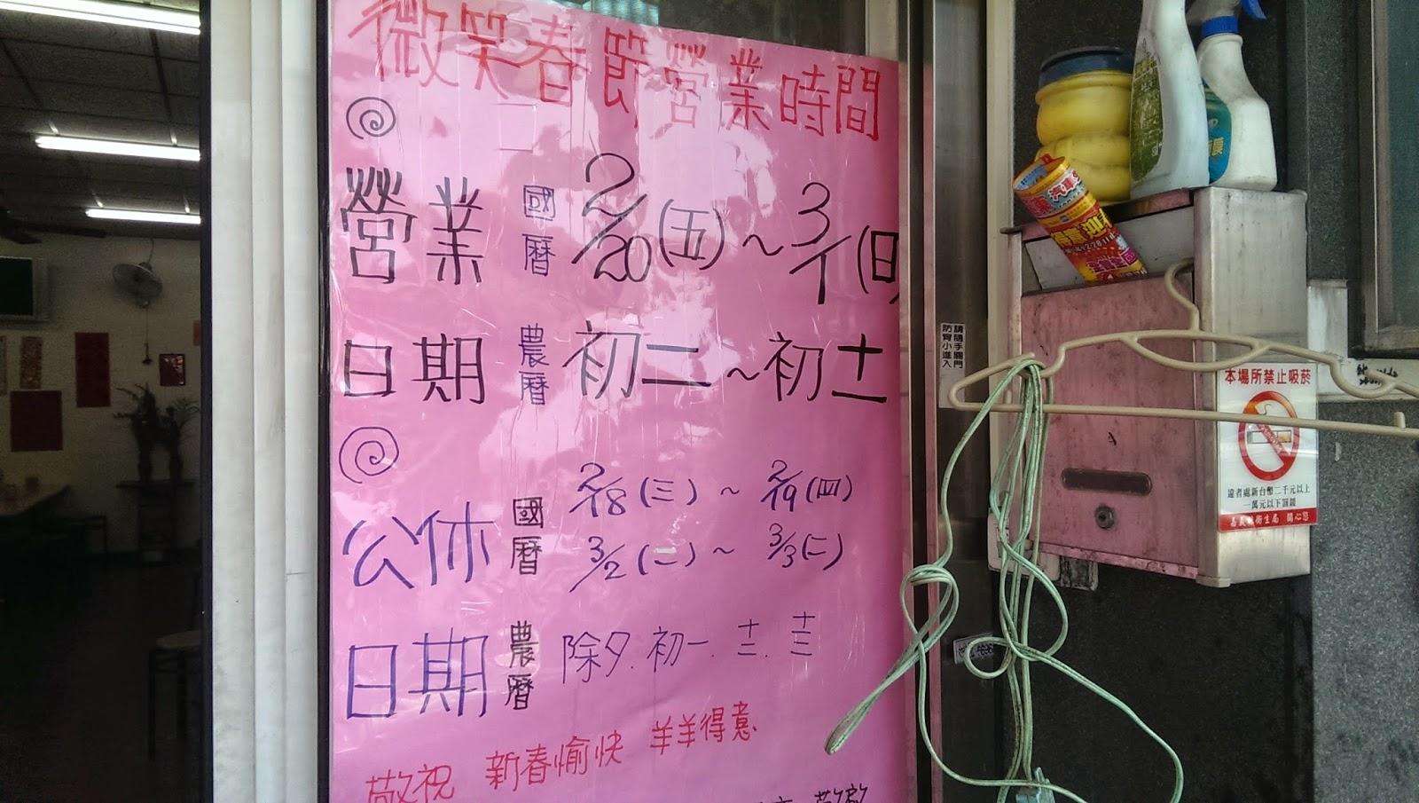 2015 02 11%2B11.33.18 - [食記] 微笑火雞肉飯 - 民雄出名的雞肉飯,自由時報曾評為嘉義雞肉飯第一!