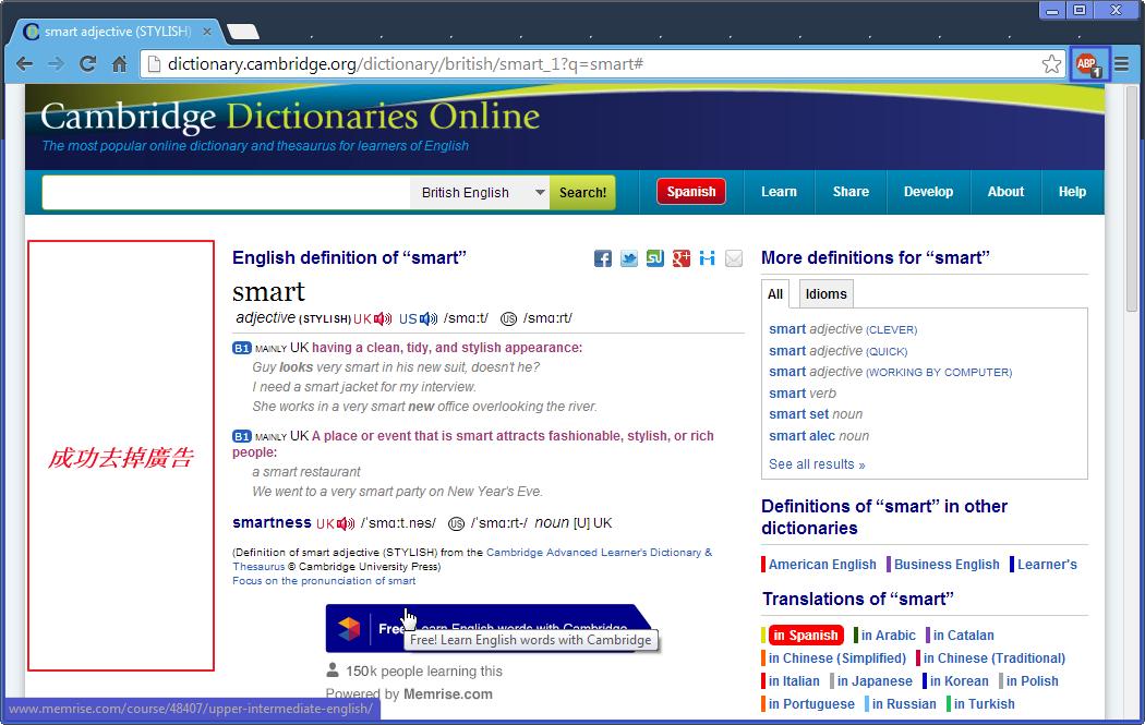 Chrome擴充功能: 網頁去廣告Adblock Plus | 自學程式誌