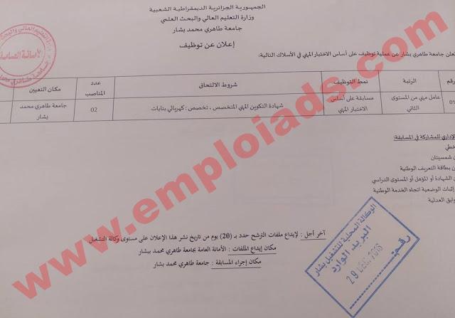 تعلن جامعة طاهري محمد عن عملية توظيف ولاية بشار جانفي 2017