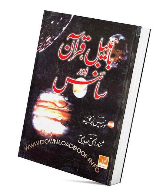 the bible the quran and science pdf free download,the bible the quran and science in hindi pdf,quran and science in urdu pdf free download,quran and modern science in urdu pdfquran and science (urdu)2,the bible quran and science in hindi,quran and science in urdu language,the bible the quran and science book pdf,Bible Quran Aur Science pdf book free download