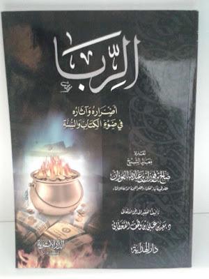 حمل كتاب الربا أضراره وآثاره في ضوء الكتاب والسنة - سعيد القحطاني