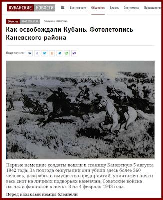 https://kubnews.ru/obshchestvo/2018/08/07/kak-osvobozhdali-kuban-fotoletopis-kanevskogo-rayona/