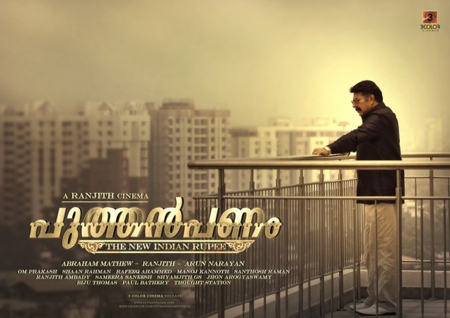 Puthan Panam Trailer