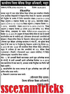 UP JRT Math-Science Appointment News for Mathura