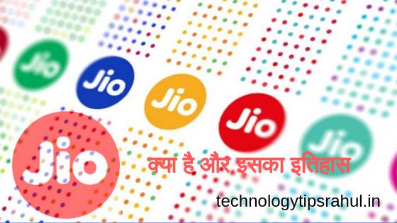 Jio क्या है और इसका इतिहास