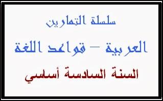 اصلاح كتاب اللغة العربية للسنة السادسة ابتدائي