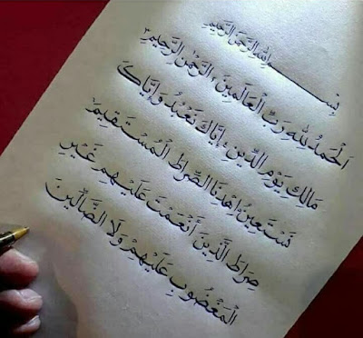 Fatiha Sûresi, fatiha, fatih, fetih, sure, Kur'an, Kur'an-ı Kerim, el yazısı, hat yazısı, hat sanatı, Fatiha meali, Fatiha türkçesi, Kur'an'ın özeti,