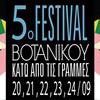 5o Φεστιβάλ Βοτανικού, Κάτω από τις γραμμές