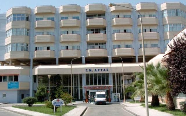 Το Νοσοκομείο Άρτας απαντά στην παραπληροφόρηση και καταγγέλλει τους διακινητές των fake news