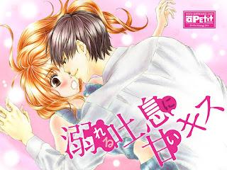 Hiiro Kisaragi - Oboreru Toiki ni Amai Kiss (Petit Comic 2014)
