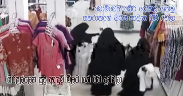 https://www.gossiplankanews.com/2019/05/giriulla-saharan-wife-white-cloths.html