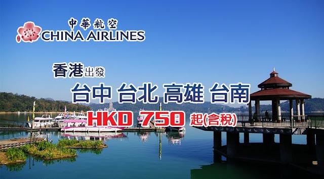 中華航空/華信航空 Last Minute優惠,香港飛台中、台北、高雄、台南 HK$750起,6月底前出發。