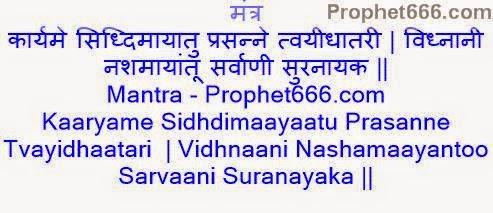 Ganesh Tvarit Karya Siddhi Mantra