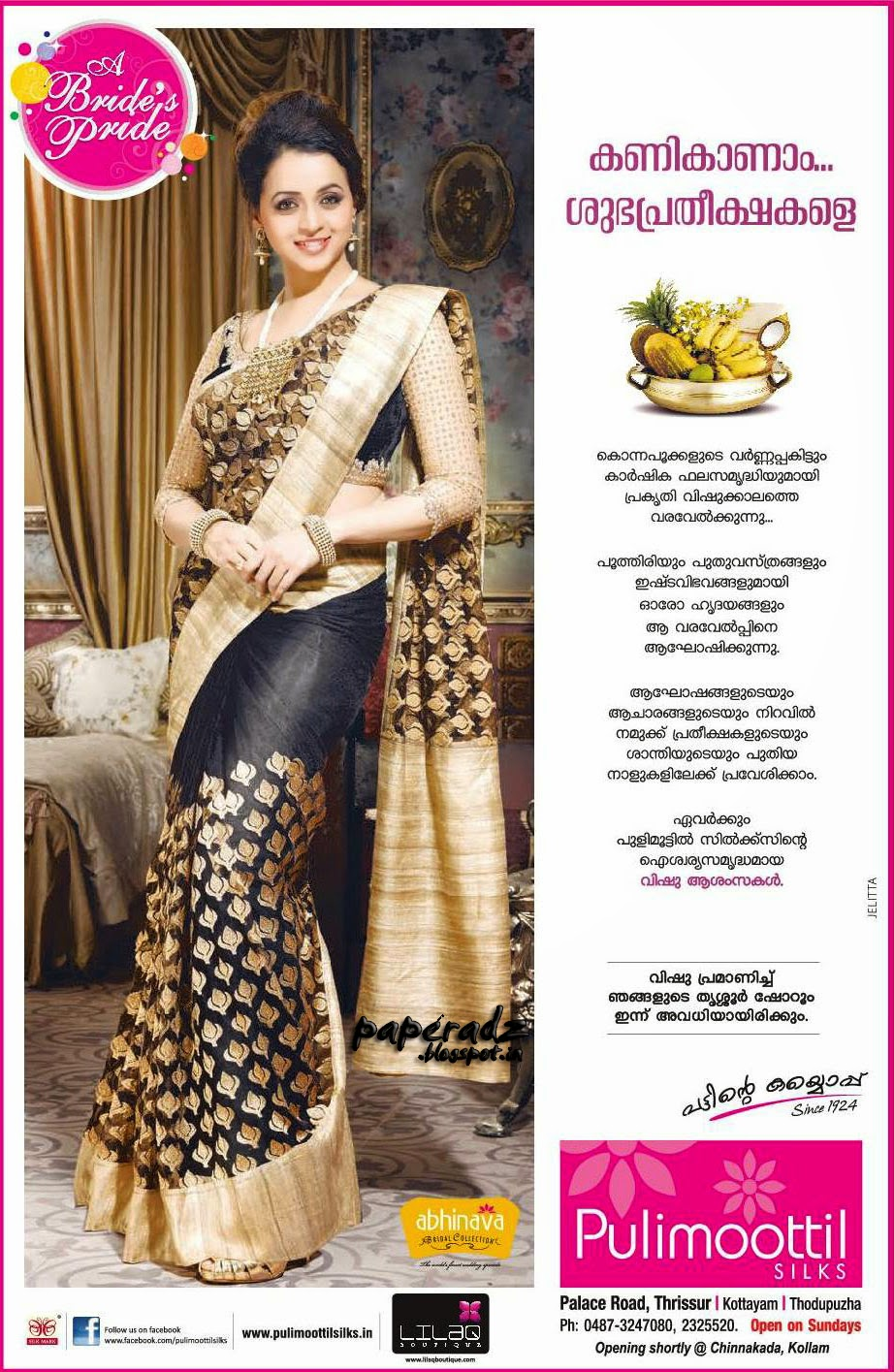 Pulimoottil silks kollam new showroom inauguration bhavana ads pulimoottil silks kollam new showroom inauguration bhavana ads altavistaventures Image collections