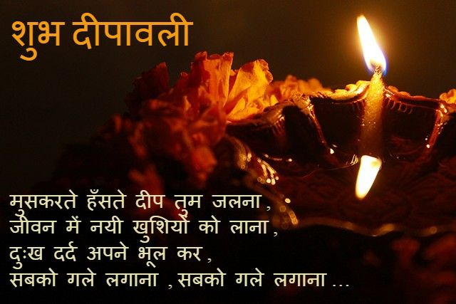 Happy Diwali Messages, Quotes, Wishes in Hindi 2018