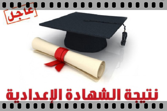 ظهرت الان نتيجة الصف الثالث الأعدادى محافظة المنيا اخر العام 2014 بالأسم ورقم الجلوس