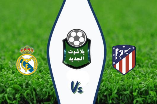نتيجة مباراة ريال مدريد واتليتكو مدريد بتاريخ 28-09-2019 الدوري الاسباني