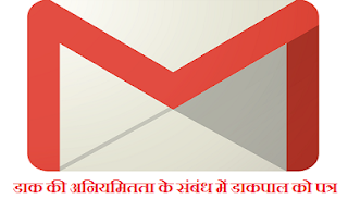 letter to post master in hindi