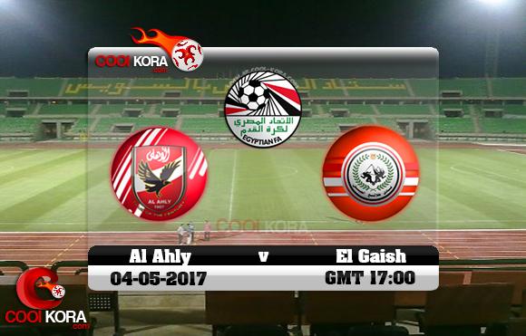 مشاهدة مباراة طلائع الجيش والأهلي اليوم 4-5-2017 في الدوري المصري
