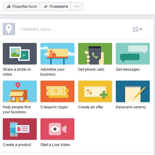 Бізнес_Фейсбук