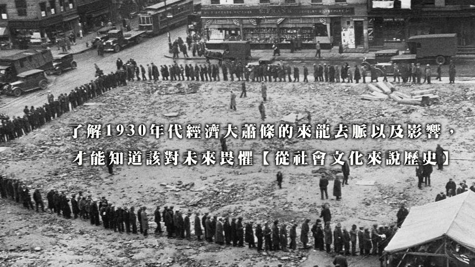 經濟大蕭條,1929,第一次世界大戰,凱因斯,美國聯準會,金本位制,印刷術,諾克斯堡,黑色星期二,失業率,亞當斯密