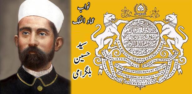 nawab-imadul-mulk