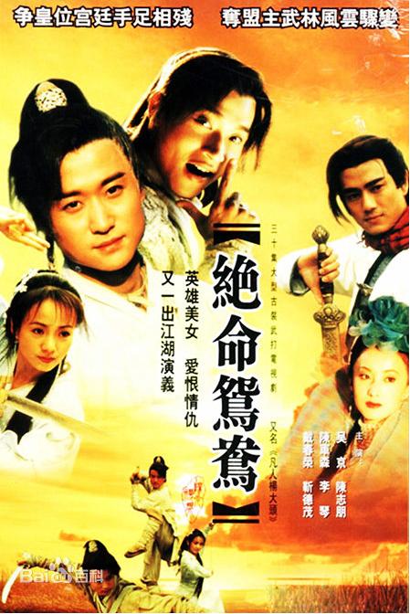 Xem Phim Uyên Ương Hồ Điệp Mộng 2000