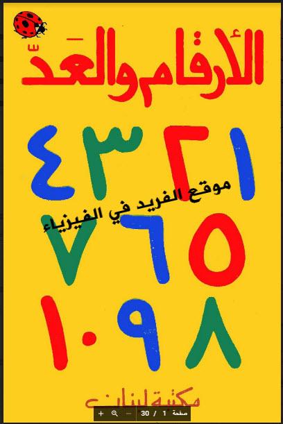 تحميل كتاب الأرقام العربية للأطفال pdf