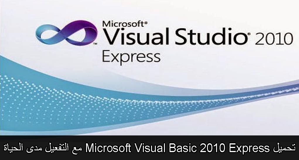 تحميل Microsoft Visual Basic 2010 Express مع التفعيل مدى الحياة