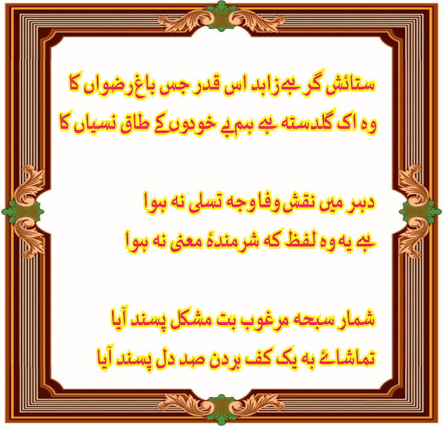 mirza ghalib in urdu pdf