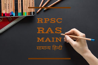 RAS मुख्य परीक्षा सामान्य हिंदी