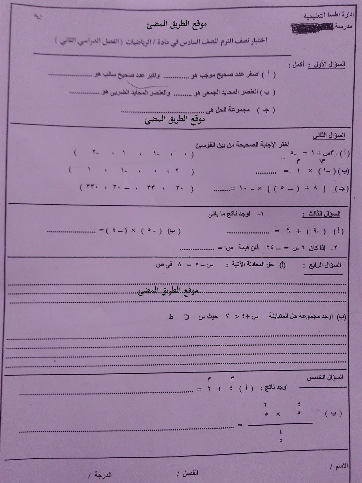 إمتحانات نصف الترم للصف السادس الابتدائي في الرياضيات الترم الثاني امتحانات رياضيات ميد ترم سادسة ابتدائى